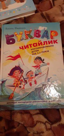 Буквар В.Федиенко