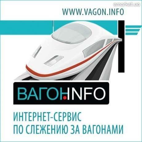 Слежение за вагонами Украина+СНГ+Балтия