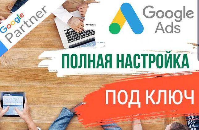 Контекстную рекламу, в Google Ads. Реклама для сайта