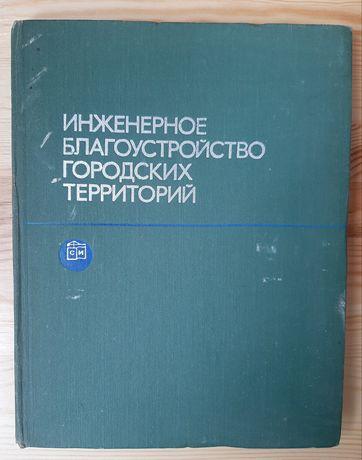 """Книга підручник """"Инженерное благоустройство городских территорий"""""""