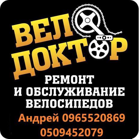 Ремонт велосипедов Кропивницкий (Кировоград)