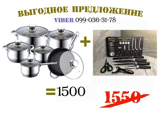 Набор Кастрюль с 12 Предметов +Ножи Набор Посуды ХОРОШЕГО качества