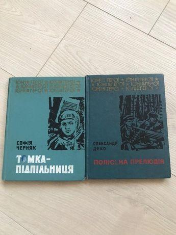 Серія Юні героі Томка підпільниця Поліська прелюдія