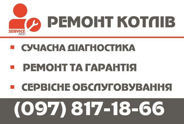 Ремонт котла. Сервисный центр по ремонту газовых котлов