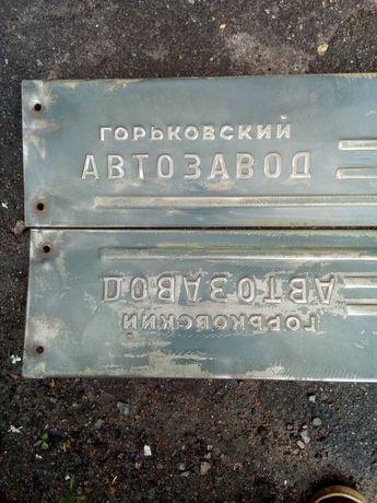 Горьковский Автозавод  ГАЗ 51  Бочины