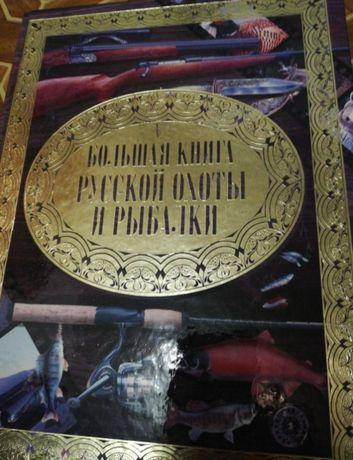 книга русской охоты и рыбалки
