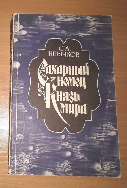 """С. А. Клычков """"Сахарный немец"""", """"Князь мира"""""""