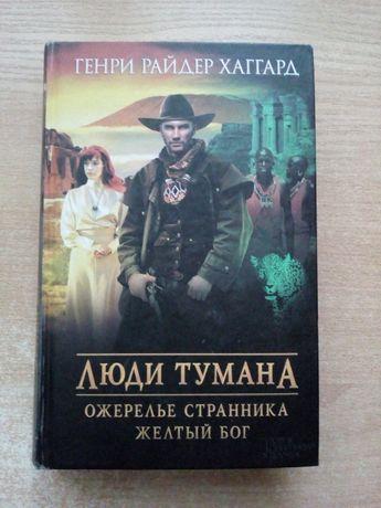 """Хаггард:""""Люди тумана"""",""""Ожерелье странника"""",""""Жёлтый бог""""."""