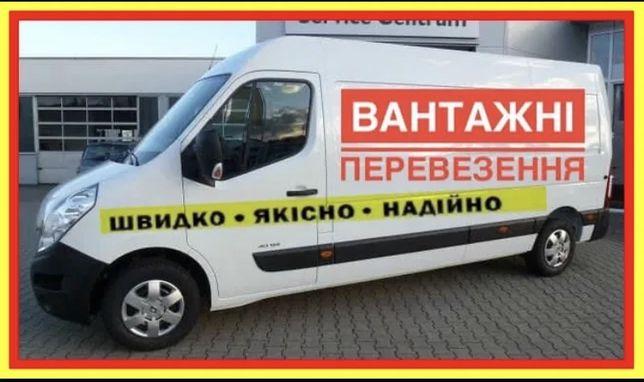 Вантажні пепевезення львів,грузовоє таксі,вантажний бус,вантажне таксі
