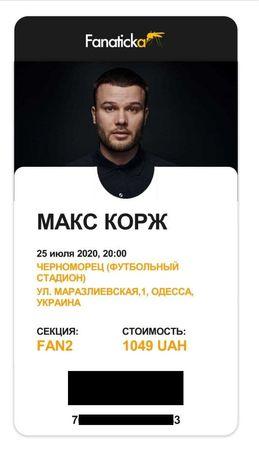 Макс Корж Одесса FAN2. Продам билет.