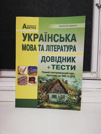 Довідник+тести Українська Мова та Література ЗНО та ДПА
