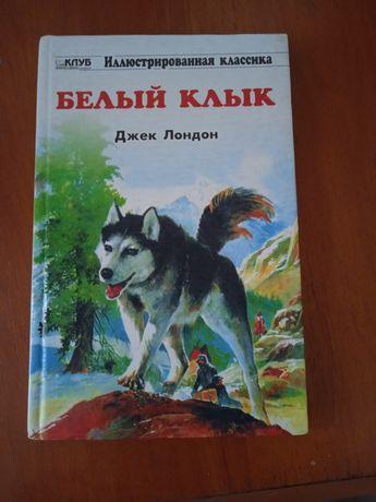 """Книга Джека Лондона """"Белый клык"""""""