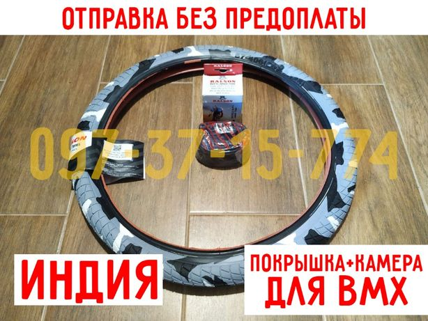 Покрышка с камерой на BMX - Серая, Камуфляжная Ralson R-4602 20x2.125