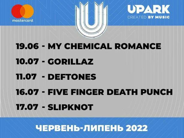 Електронний білет на Upark 2022