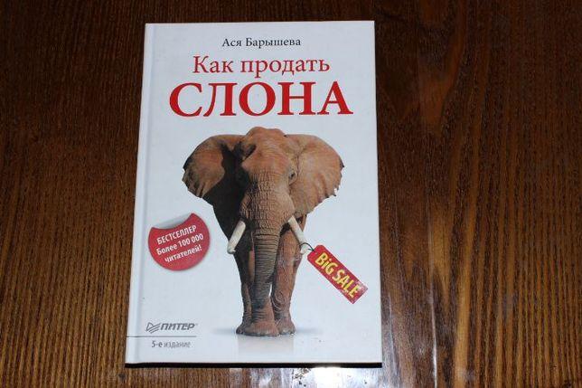 """Книга, """"как продать слона"""" или тренажер для плеч!"""