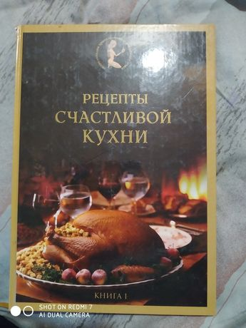 Книга Рецепты счастливой кухни.