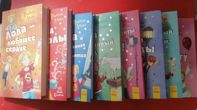 Лола книги. Серия книг про приключения Лолы.