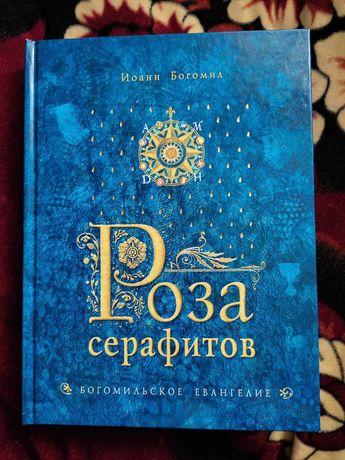 Роза Серафитов - Иоанн Богомил. Богомильское Евангелие.