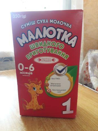 Детская смесь Малютка, от 0 мес.