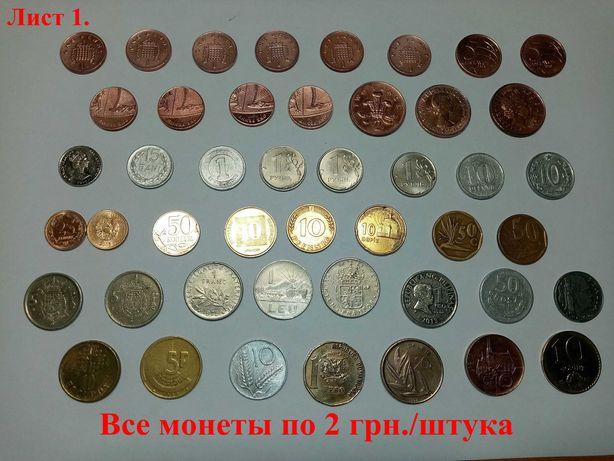 Монеты разных стран мира поштучно
