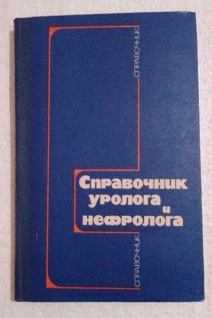 Справочник уролога и нефролога. Карпенко В.С., Пыриг Л.А.