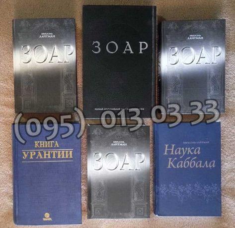 Редкие книги *Зоар, *Каббала, *Книга Урантии, *Священная терапевтика.