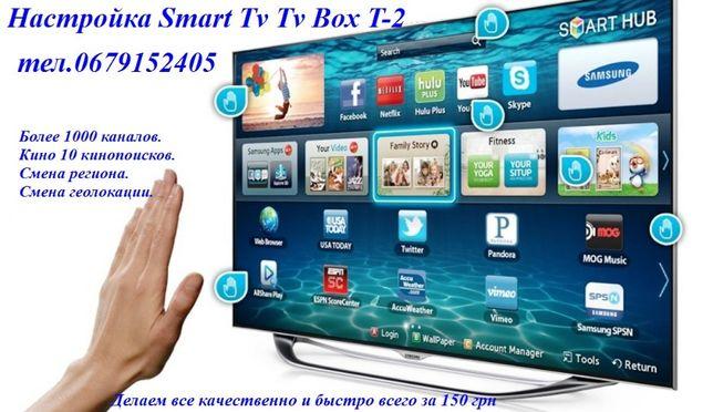 Професиональная настройка , Smart TV, ТV-Box,Т-2 приставок.По городу.