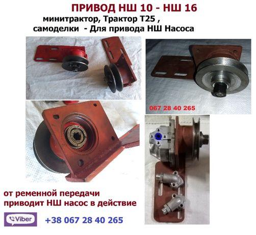 Привод для НШ10 - НШ 16 (от ременной передачи)