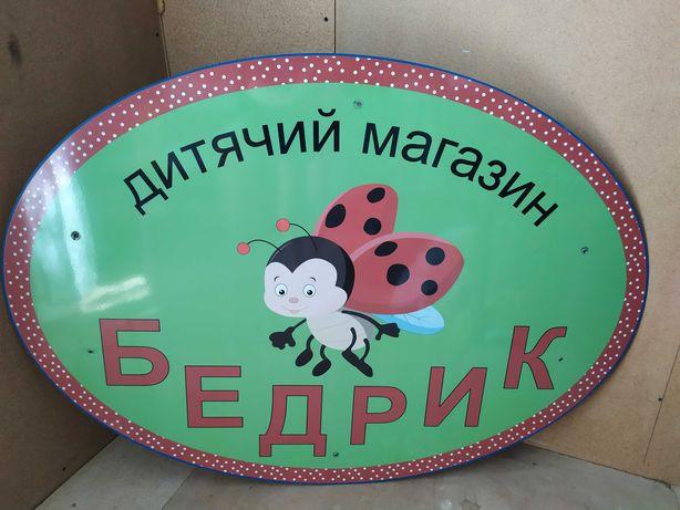Вивіска для дитячого магазину