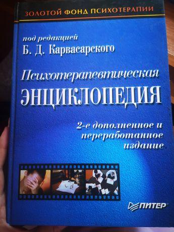 Психотерапевтическая энциклопедия Б.Д.Карвасарского