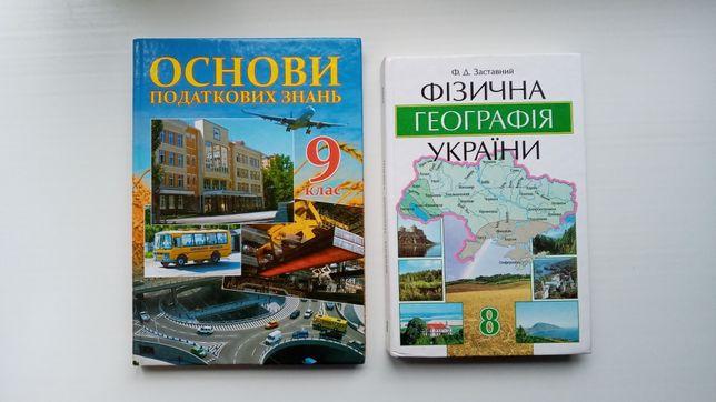 Основи податкових знань 9 клас, Фізична географія України 8 клас