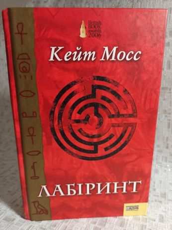 "Книга ""Лабиринт"" Кейт Мосс"