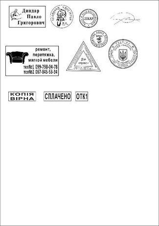 Изготовление печатей и штампов, виготовлення печаток та штампів