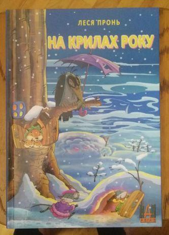 Леся Пронь. На крилах року. Книга для дітей