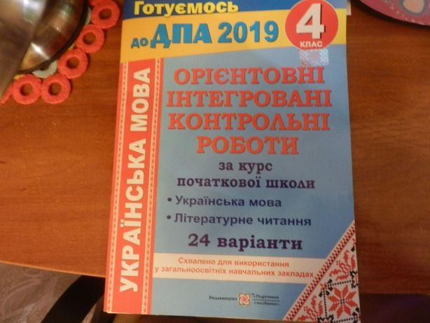 Книга ДПА 2019г. 4 клас. Українська мова, літературне читання