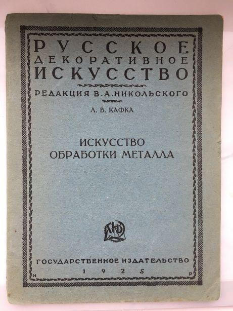 Искусство обработки металла 1925 г.