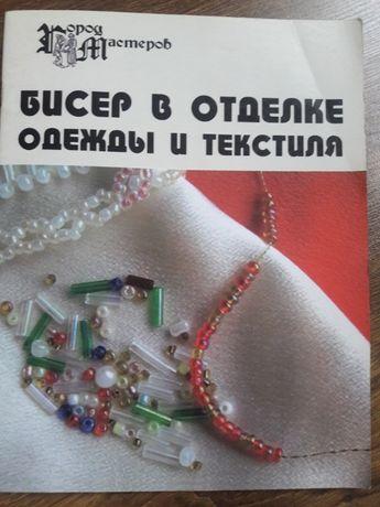 Бисер в отделке одежды и текстиля Город мастеров Парьева 2006 год