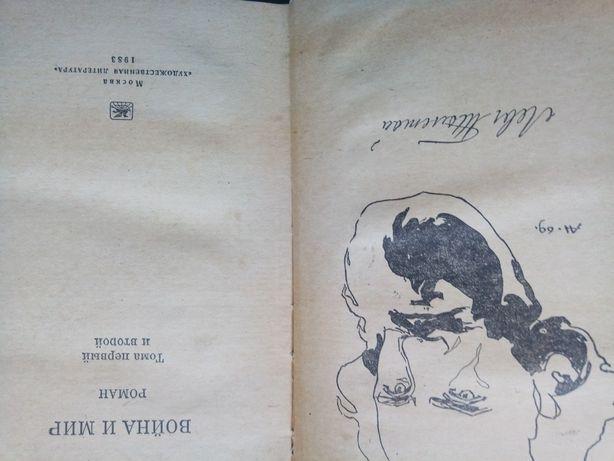 лн толстой Война и мир 2 тома 1983гв