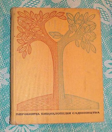 """Книга """"Виробнича енциклопедія садівництва"""""""