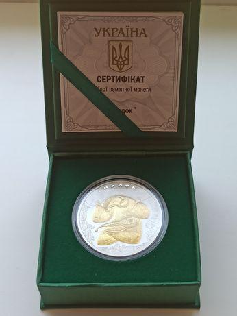 Монета НБУ спадок