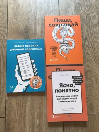Максим Ильяхов|Новые правила деловой переписки|Пиши, сокращай|Ясно пон