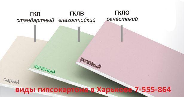 Гипсокартон Knauf и комплектующие от производителя в Харькове