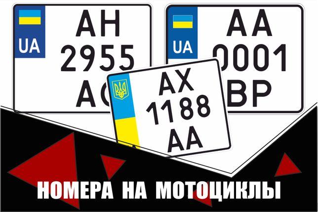 Номер на мотоцикл за 5 минут, мото номера, номер на мотороллер 5 мин.