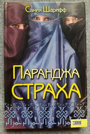 """Книга Самия Шарифф """"Паранджа страха"""""""