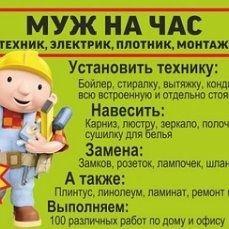 Домашний мастер Муж на час.