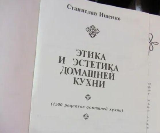 С.Ищенко Этика и эстетика домашней кухни 1993г 479стр