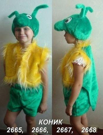 Карнавальный костюм Кузнечик для мальчика или для девочки