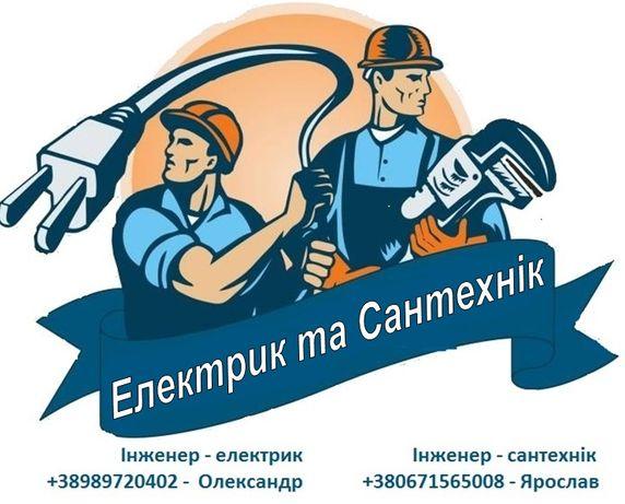 Послуги досвідчених Інженерів: Електрик та Сантехнік