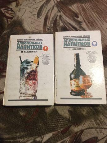 Энциклопедия для барменов Алкогольных напитков и коктейлей