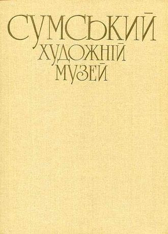 1988 год. Альбом. Репродукции картин. Сумской художественный музей.